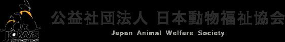 公益社団法人日本動物福祉協会