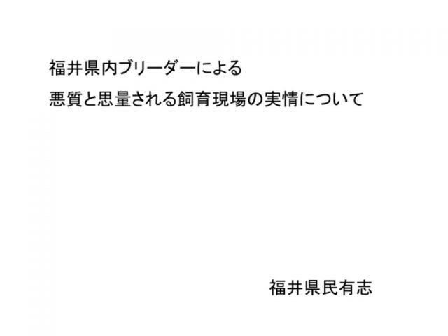 福井県動物取扱業者視察報告書のサムネイル